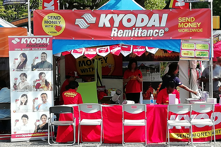 Kyodai Remittance